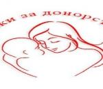 Над 40000 българи могат да имат дете само чрез донор