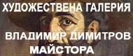 Художествена Галерия Владимир Димитров - Майстора