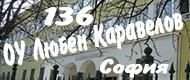 136 ОУ Любен Каравелов - София