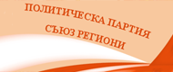 Политическа Партия СЪЮЗ РЕГИОНИ