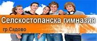 Професионална Селскостопанска Гимназия - Садово