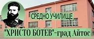 СУ ХРИСТО БОТЕВ - Айтос