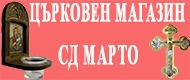 Църковен Магазин СД Марто