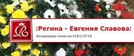 Регина Евгения Славова ЕООД