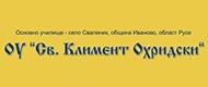 ОУ Св. Климент Охридски