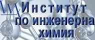 Институт По Инженерна Химия - София