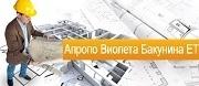 Апропо Виолета Бакунина ЕТ