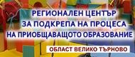 РЦПППО - Велико Търново