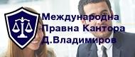 Адвокат Владимиров