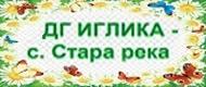 ДГ ИГЛИКА - с. Стара река