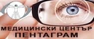 Медицински център Пентаграм