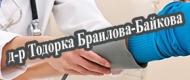 Д-Р Тодорка Браилова-Байкова