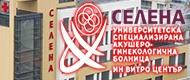 УСБАЛАГ СЕЛЕНА ООД - Гр. Пловдив