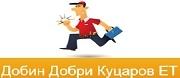 Добин Добри Куцаров ЕТ
