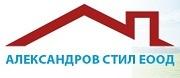 Александров стил ЕООД