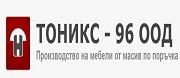 Тоникс - 96 ООД