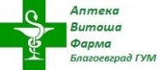 Аптека Витоша Фарма - Благоевград ГУМ