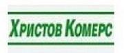 Христов Комерс ЕООД