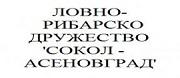 Сдружение Ловно - Рибарско дружество Сокол - гр. Асеновград