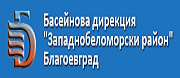 БД Западнобеломорски район