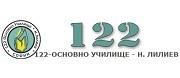 122 ОУ Николай Лилиев