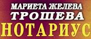 Мариета Желева Трошева-нотариус