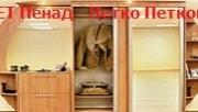 ЕТ Пенад - Петко Петков