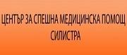 ЦСМП - Силистра