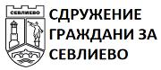 Сдружение граждани за Севлиево