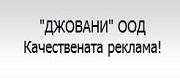 Джовани ООД