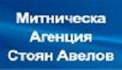 ЕТ Стоян Авелов