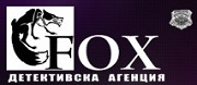 Агенция Фокс ЕООД