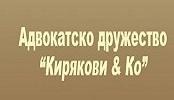 Адвокатско дружество Кирякови и Ко