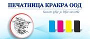 Печатница Кракра ООД