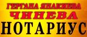 Гергана Янакиева Чинева