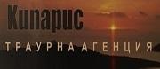 Кипарис 2008 ООД