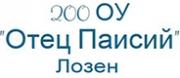 200 ОУ ОТЕЦ ПАИСИЙ - Лозен