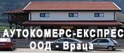 Аутокомерс Експрес ООД