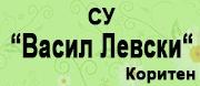 ОУ ВАСИЛ ЛЕВСКИ - С. Коритен