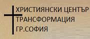 Християнски център Трансформация - гр. София