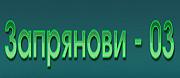 Запрянови 03 ООД