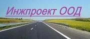 Инжпроект ООД
