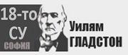 18 СУ Уилям Гладстон - София