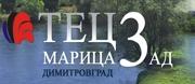 ТЕЦ МАРИЦА 3 АД