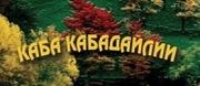 Каба Кабадайлии