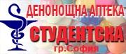 Денонощна аптека Студентска – София