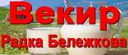 Векир - Радка Бележкова