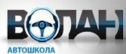 Автошкола Волан ЕООД - Волан ЕООД, варна, автошкола, шофьорски курс, листовки, квалификация, точки, контролни, закон, движение, опреснителни, часове, инструктор, автомобилна школа, Волан, Volan, контролни точки, Обучение, правилник, кормуване, контакт, телефон, поща, запитване, форма, записване