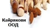 Кайрякови ООД