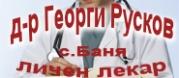 Д-Р Георги Русков - АПИМП - ИППМП